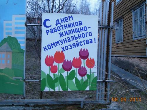 Четное количество цветов: любят себя коммунальщики, или в этом вся коммуналка?