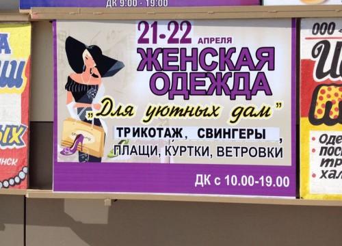 Это фото прислал в редакцию Юрий. Всё бы ничего, но если посмотреть в словаре, свингеры – это участники группового секса с участием двух или более пар с обменом партнёрами.