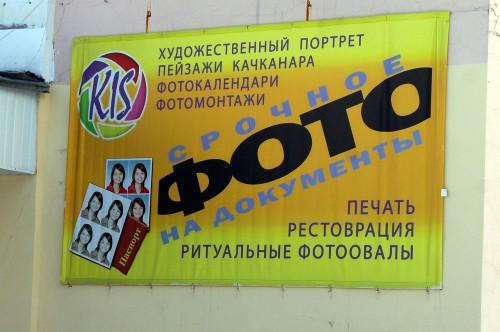 Этот снимок рекламы на «Кировском» (на площади) прислала нам читательница Елена