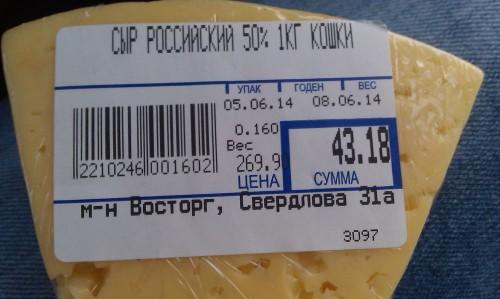 Сыр из кошки! Этот снимок прислала в редакцию наша читательница Ольга Киселева.