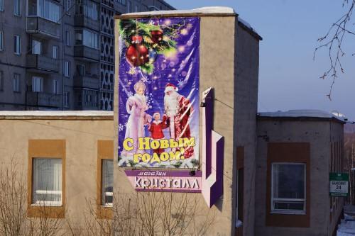 На улице весна, а магазин «Кристалл» до сих пор поздравляет нас с Новым годом!