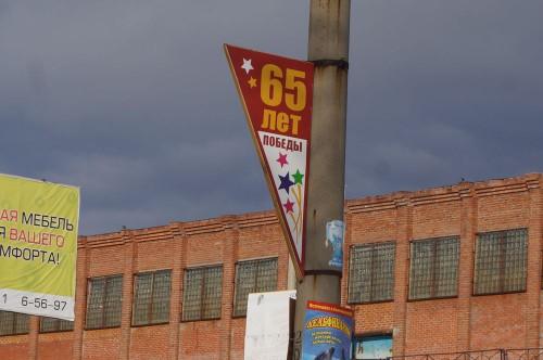Это фото принесла в редакцию Эльза Каширина. Женщину возмутил тот факт, что в целях экономии напротив кадетского училища вывесили плакат с Днем победы четырехлетней давности.